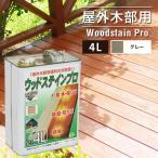 塗料 木材 油性 ウッドステインプロ 4L グレー 単品