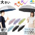日傘 晴雨兼用 UVカット レディース メンズ LIEBEN-0102