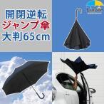傘 メンズ 逆さ傘 ワンタッチ さかさま傘 開閉逆転傘 65cm×8本骨 大きいサイズ 丈夫 撥水性 エチケット LIEBEN-0126