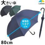 傘 メンズ キングサイズ 大きい傘 親骨80cm 直径137cm LIEBEN-0167