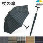 ショッピングアウトレット アウトレット品 ステッキアンブレラ メンズ レディース LIEBEN-0189
