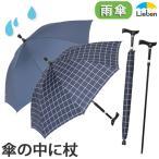 ステッキ傘 雨傘 ステッキアンブレラ メンズ レディース LIEBEN-0191-1
