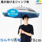 日傘 メンズ 晴雨兼用 ゴルフ傘 70cm×8本骨 UVカット 遮光 遮熱 LIEBEN-0195
