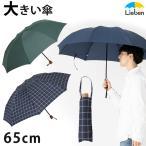 傘 メンズ 折りたたみ 雨傘 大きい傘 65cm×8本骨 無地/チェック LIEBEN-0222