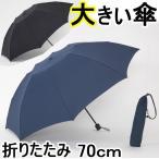 傘 かさ 折りたたみ傘 メンズ 大きい傘 LIEBEN-0226