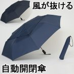自動開閉傘 かさ 折りたたみ傘 メンズ 大きい傘 LIEBEN-0278