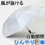 ショッピング日傘 折りたたみ 日傘 折りたたみ メンズ 晴雨兼用 自動開閉 UVカット 遮熱 遮光 大きい傘 LIEBEN-0278