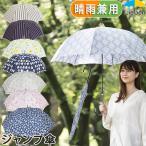 傘 かさ カサ レディース LIEBEN-0420