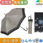 日傘 折りたたみ傘 晴雨兼用 UVカット レディース LIEBEN-0512