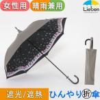 日傘 折りたたみ 晴雨兼用 猫柄 レディース 遮光 遮熱 UVカット 紫外線カット LIEBEN-0513