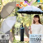 日傘 折りたたみ 晴雨兼用 レディース UV 遮熱 遮光 フリル 涼しい 2017年新色追加 LIEBEN-0515