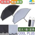 日傘 折りたたみ傘 晴雨兼用 UVカット 遮光1級 LIEBEN-0517