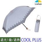 ショッピング日傘 折りたたみ 日傘 折りたたみ 晴雨兼用 レディース UVカット 遮光1級 遮熱 かんたん開閉 LIEBEN-0518
