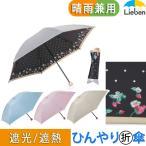 日傘 折りたたみ 軽量 晴雨兼用 レディース UVカット 遮光 遮熱 ストロベリー柄 LIEBEN-0519