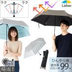 Yahoo!リーベン Yahoo!店日傘 メンズ レディース 大きい らくらくミニ傘 折りたたみ傘 晴雨兼用 UVカット 遮熱 遮光 かんたん開閉 2020年新商品 LIEBEN-0530 男女兼用