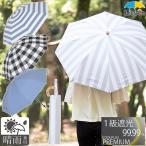 日傘 UV晴雨兼用折りたたみ傘 レディース 遮光1級 ラミネート生地 遮熱 LIEBEN-0536