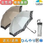 日傘 折りたたみ 晴雨兼用 UVカット 50cm×8本骨 レディース レース LIEBEN-0542