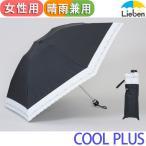 日傘 折りたたみ UV 晴雨兼用 遮光 レディース LIEBEN-0559