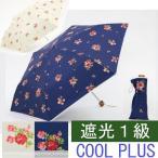 日傘 折りたたみ 晴雨兼用 遮光1級 UVカット レディース LIEBEN-0565