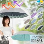 日傘 折りたたみ レディース 晴雨兼用 UVカット 遮熱 遮光 ひんやり傘 LIEBEN-0577