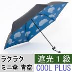 日傘 折りたたみ 青空 晴雨兼用 レディース メンズ 遮光 遮熱 UVカット LIEBEN-0580