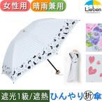 日傘 折りたたみ 晴雨兼用 レディース UVカット 遮光 LIEBEN-0581
