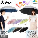 日傘 折りたたみ傘 晴雨兼用 UVカット レディース メンズ 大きい傘 LIEBEN-0587