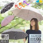 日傘 折りたたみ傘 軽量 晴雨兼用 UVカット レディース LIEBEN-0597 / LIEBEN-0598
