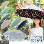 日傘 折りたたみ レディース 晴雨兼用 UVカット 遮熱 遮光 ひんやり傘 LIEBEN-0590 (LIEBEN-0577)
