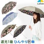 ショッピング日傘 折りたたみ 日傘 折りたたみ 晴雨兼用 ひんやり傘 レディース 遮光1級 遮熱 uvカット LIEBEN-0595