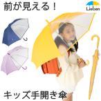 傘 子供 キッズ 親骨50cm 雨傘 手開き 透明窓付 男の子 女の子 雨具 LIEBEN-0622