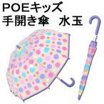 傘 子供 女の子 水玉 親骨40cm LIEBEN-0625