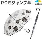 ビニール傘 雨傘 レディース ジャンプ傘 プリント 花柄 LIEBEN-0633