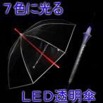 傘 メンズ レディース 光る傘 LIEBEN-0638