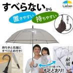 【1本】 傘 かさ メンズ レディース 大きい傘 LIEBEN-0641