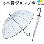 ビニール傘 16本骨 ジャンプ傘 メンズ レディース LIEBEN-0670