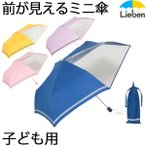 傘 折りたたみ傘 子供 キッズ LIEBEN-1330