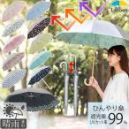 日傘 晴雨兼用 UVカット レディース LIEBEN-1477