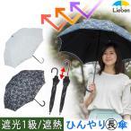 日傘 コンパクト 長傘 1級遮光 遮熱 おしゃれ レース UVカット ひんやり傘 レディース LIEBEN-1481