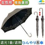 日傘 コンパクト 長傘 1級遮光 遮熱 晴雨兼用 花柄 UVカット LIEBEN-1496