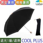 日傘 折りたたみ 傘 晴雨兼用 遮光1級 遮熱 紫外線対策 UVカット レディース メンズ LIEBEN-1507