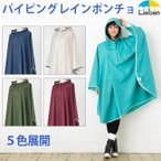 傘屋さんが作った! レインポンチョ メンズ レディース レインコート 雨合羽 カッパ 雨具 LIEBEN-1600