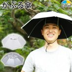 日傘 帽子 ハッと!アンブレラ 遮熱 遮光 涼しい LIEBEN-3810 被る傘 かぶる傘 かぶる日傘