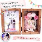 写真立て プリザーブドフラワー 結婚祝い フォトフレーム プレゼント ギフト ブリザードフラワー リングピロー リングボックス 指輪ケース 記念日 結婚記念