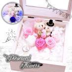 リングピロー 結婚式 リングボックス 結婚指輪 プリザーブドフラワー ウエディングベア プレゼント ギフト プレゼント 結婚祝い 薔薇 紫陽花 婚約祝い 女性 男性