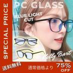 伊達眼鏡 ブルーライトカットメガネ レディース PC おしゃれ 度なし 安い 黒 ブラック 人気 UVカット 大きめ 大きいサイズ 軽い 軽量