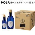 POLA ポーラ エステロワイエ シャンプー ノンシリコン 詰め替え用 10L