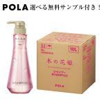 ショッピング保湿 POLA ポーラ 木の花姫 このはなひめ シャンプー ノンシリコン 詰め替え用 10L