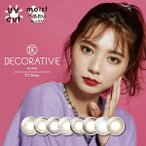 �ǥ���ƥ��֥��������ǡ� UVM ���饳�� ��1Ȣ10��) ���ǡ� ������ͧ�� ���饳�� decorativeeyes