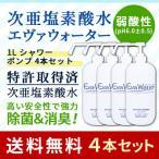 次亜塩素酸水 エヴァ水 1L シャワーポンプ 4本セット 送料無料